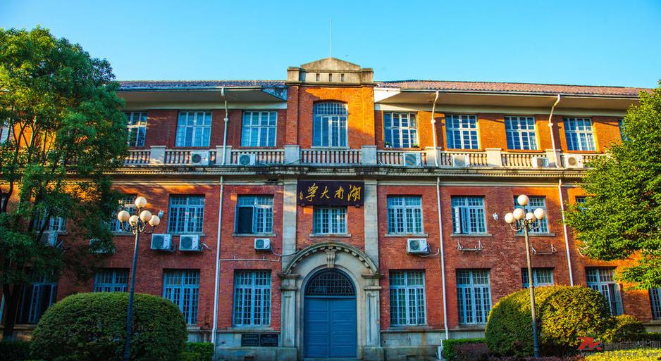 2020年4月湖南大学自考招生简章