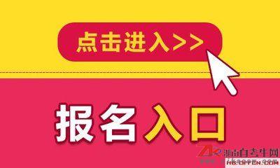2020年4月湖南自考报名入口