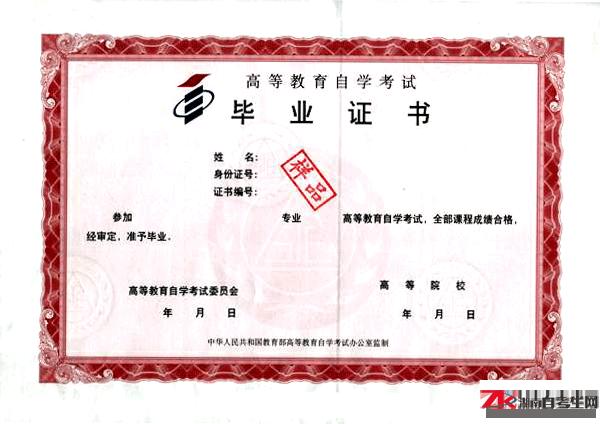 湘潭大学自考毕业证样本