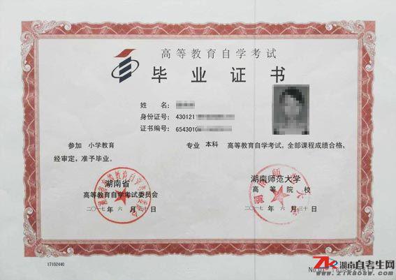 湖南师范大学自考毕业证样本