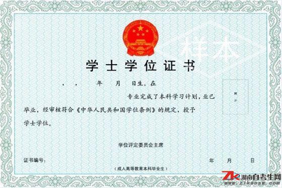 湖南师范大学自考学位证样本