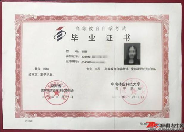 中南林业科技大学自考本科毕业证图片