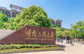 湖南工商大学全日制自考