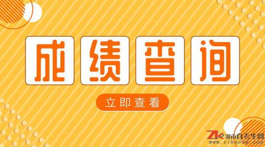 2019年10月湖南工商大学自考成绩查询入口