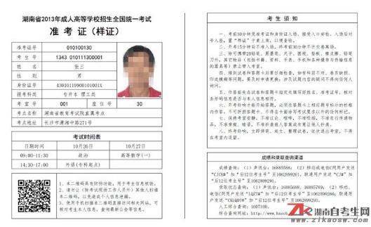 2019年湖南成人高考准考证打印流程