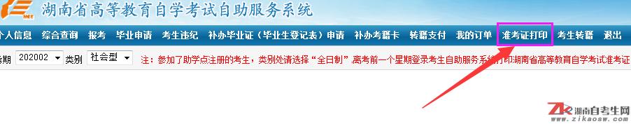 湖南大学自考考试地点是在学校里吗