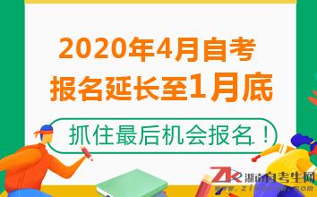 2020年4月湖南自考考试报名时间