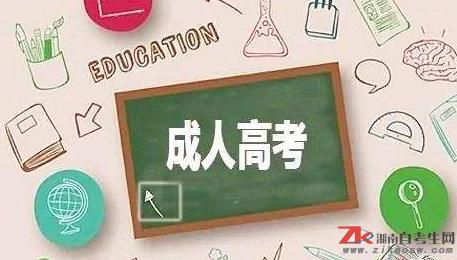 2020年湖南成人高考报名正式启动