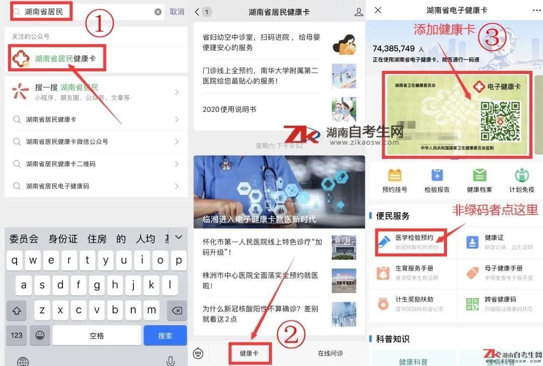 湖南省2020年8月自考考点查询/体温检测记录/绿码须知【整理版】
