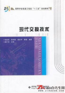 湖南05309现代交换技术自考最新教材