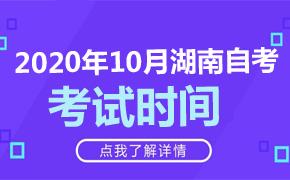 2020年10月湖南自考考试时间