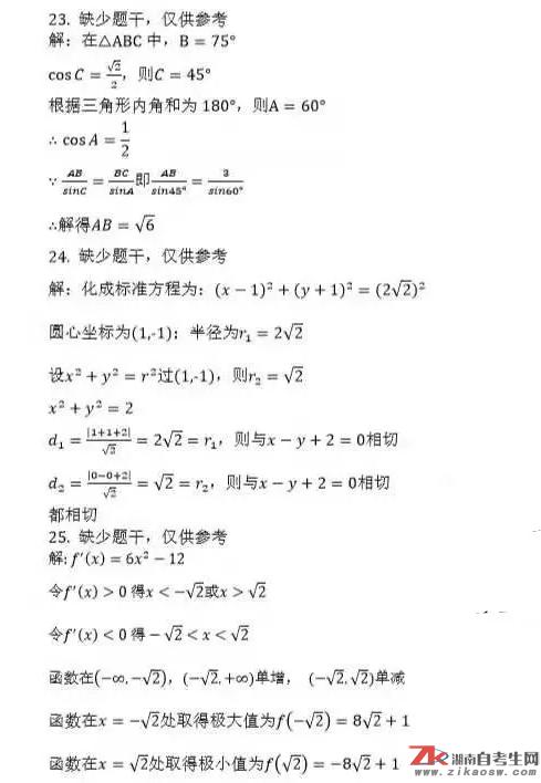 2019年成人高考高起点数学(理科)历年真题及答案