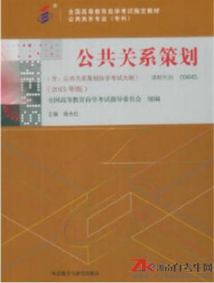 湖南00645公共关系策划自考教材版本