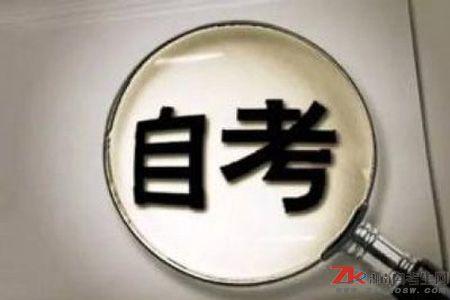 湖南中医药大学自考中药学专业报考条件
