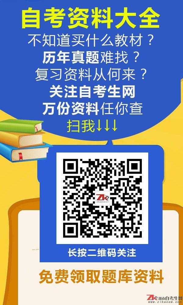 2021年4月湖南自考考试时间是上午几点到下午几点