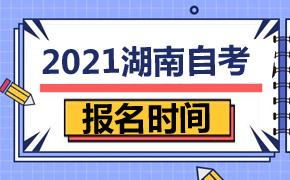 2021年10月湖南自考报名时间