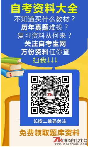 2021年4月湖南自考考试课程安排及教材目录变更信息汇总表