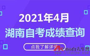 2021年4月湖南自考成绩多久公布