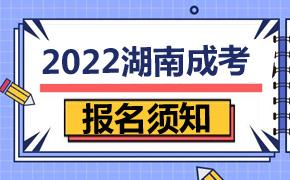 2022年湖南成人高考报名须知