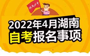 2022年4月湖南自考报名事项