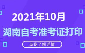 2021年10月湖南自考准考证打印事项